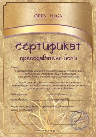 Сертификат преподавателя йоги МОЙУ